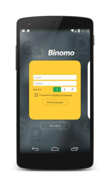 बिनोमो व्यापार एप्लिकेशन