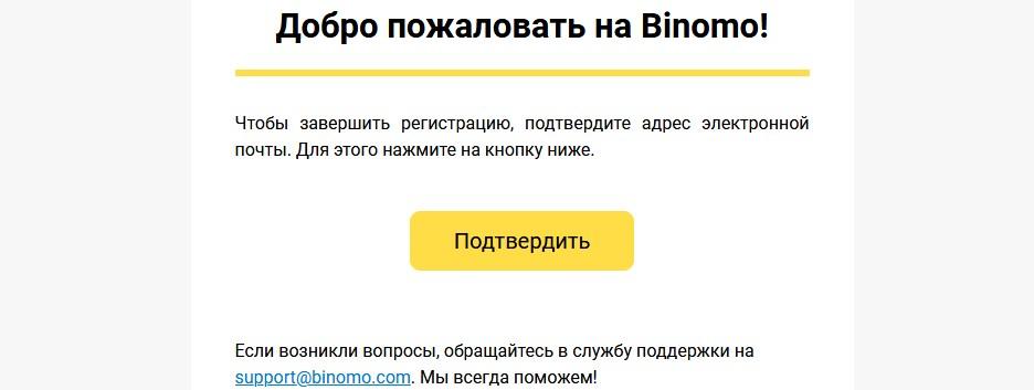регистрация личного аккаунта биномо