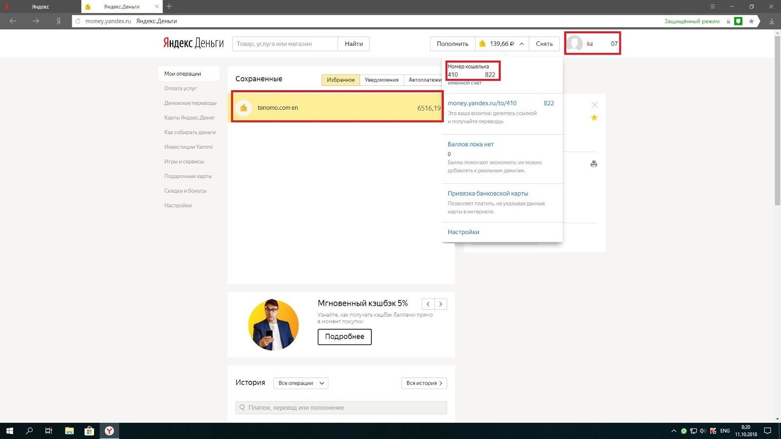 Answer for Как проходит верификация Яндекс-кошелька?