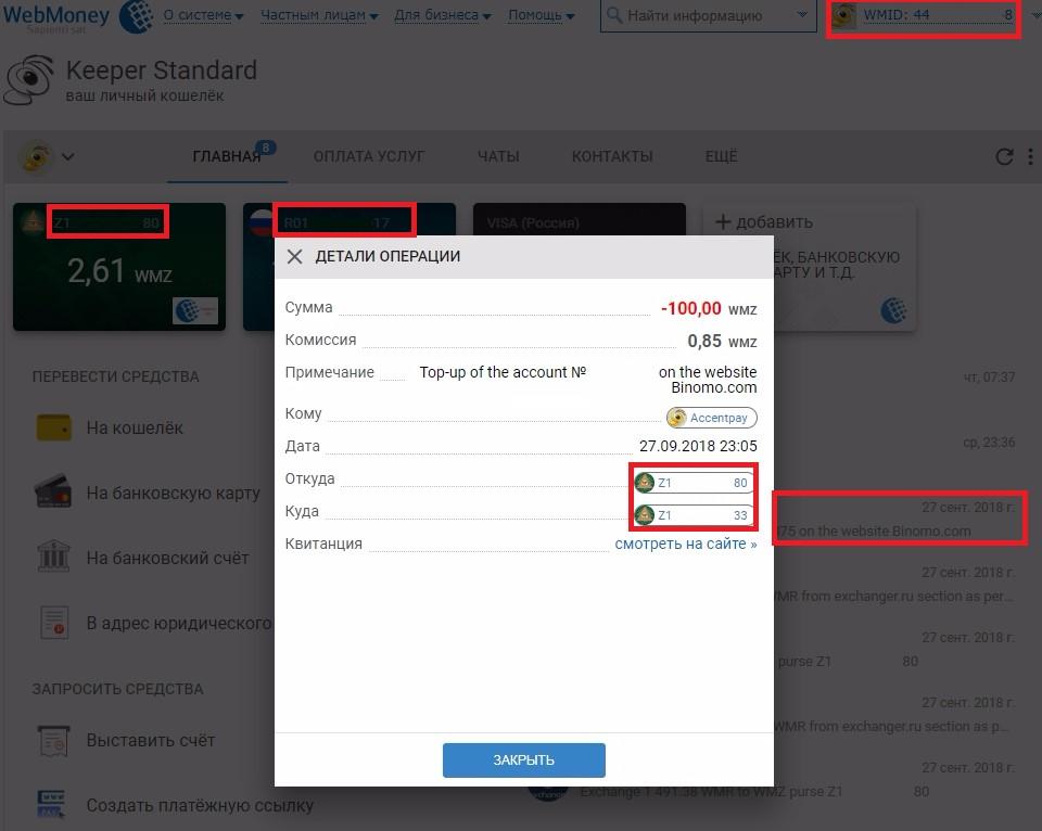 Answer for Как осуществляется верификация Webmoney-кошелька?